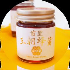 首里王朝蜂蜜